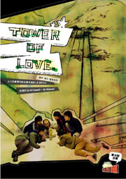tower_flyer